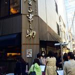 日本橋 天丼 金子半之助 - 開店前から大行列