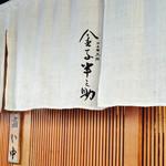 日本橋 天丼 金子半之助 - このカウンター席ウラの出入口はあまり使いません