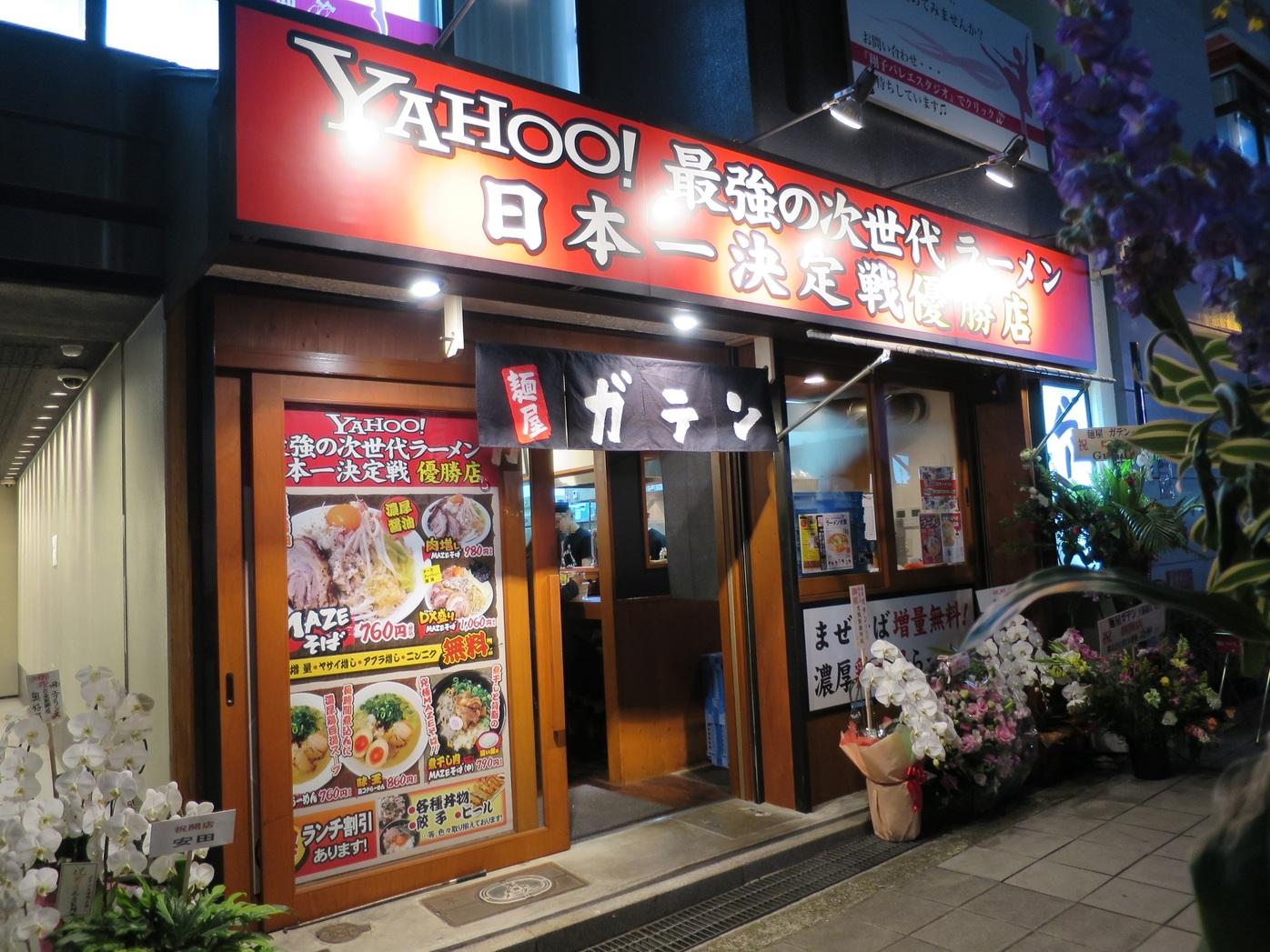 麺屋ガテン 天満橋店