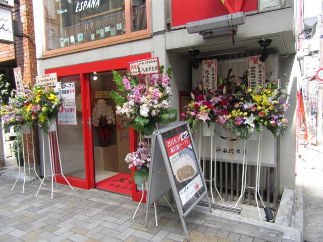 五十番 神楽坂本店
