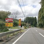 ひばり茶屋 - 県道沿いの看板