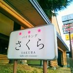 バイキング SAKURA 富士吉田店 - 外観