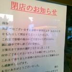 バイキング SAKURA 富士吉田店 - 閉店通知