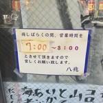 48752342 - 端っこに「京都名物にしんそば」と書かれている