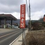 龍金花 - 看板【外観】