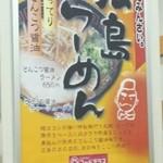 フードテラス 遊食亭 - 広島ラーメン(2016.03.17)