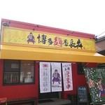 博多麺番長 - 外観