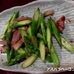 居酒屋 縁 - アスパラベーコン炒め