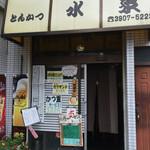 とんかつ 水泉 - とんかつ 水泉(東京都北区上十条)外観