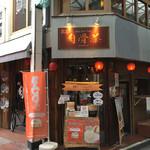 肉骨茶 - 肉骨茶(バクテー)(東京都北区上十条)外観