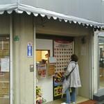 大漁丼家 -