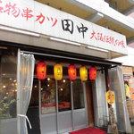 48763845 - 元祖大阪の流れをくむ店