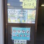 ダイイチフーズ タテヤマ工場直売所 - 入り口