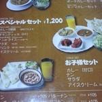 ミヤギディ レストラン - ランチメニュー