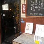 宮崎酒房 くわ - 入口 2016.3