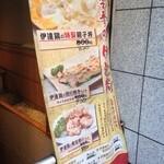 お好み焼き文字平 -