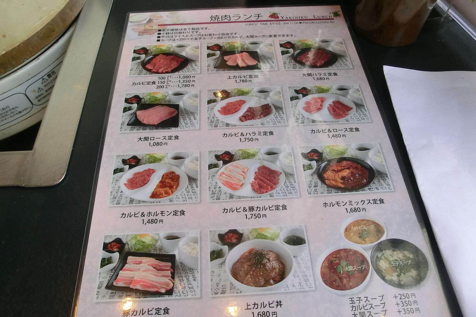 焼肉 赤坂大関 港南台グラスコート