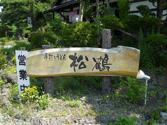 松鶴 name=