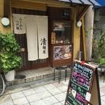 清麺屋 - お店の外観