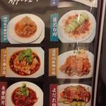 リトル成都 - 蒸し鶏料理はラインナップ豊富で四川風から胡麻風味まで色々