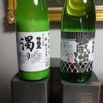 森山酒造 - ドリンク写真:私は蔵出し原酒と濁り酒が気に入ってます