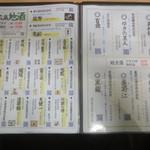 setouchiryourikikuhonten - 日本酒メニュー