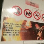 札幌 炎神 - 【2016年02月】店内規制、禁煙です。