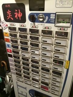 札幌 炎神 - 【2016年02月】オーダーは券売機で。