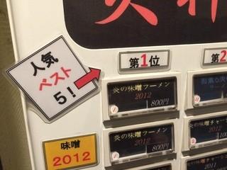 札幌 炎神 - 【2016年02月】今回のオーダーは、人気「第1位」の「炎の味噌ラーメン2012@800円」を選択。。