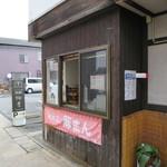 鉄輪豚まん本舗 - このままの店舗でいてほしいですね。