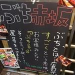 炭火焼肉ぶち 赤坂店 -