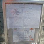 アマルフィイ デラセーラ - 2010/08 線路を跨いだところの階段の入り口の横にある掲示板