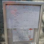 アマルフィイ デラセーラ - 2010/08 線路を渡ったところの階段の横にある掲示板
