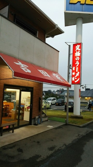吉田家 - 川奈の135号沿いにあります。