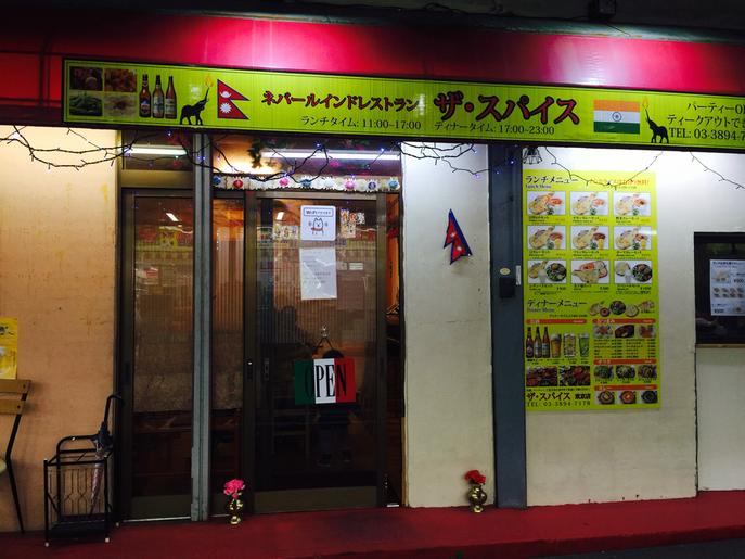 ネパールインドレストラン ザ スパイス