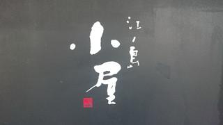 江ノ島小屋 - 看板