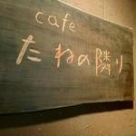 cafe たねの隣り -