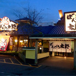 ばんどう太郎 - 茨城県民 御用達 ファミリーレストラン ♪