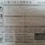 48788242 - トリセツ..._〆(゜▽゜*)