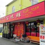 台湾料理 百味鮮 - 店の外観