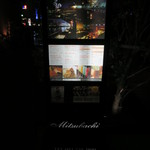Mitsubachi - 入口近くの看板