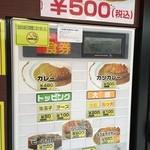 上等カレーBR 堺筋本町店 -