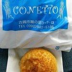 パン工房  コネット - パン工房 コネットのカマンベールパン