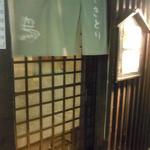 久蔵 - 久蔵 (焼き鳥)