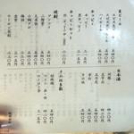 48803532 - 酒メニュー