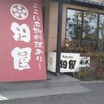 田園 亘理店 - 口コミでハラコメシが旨いと                                 が、残念期間が…北寄飯に