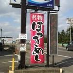 田園 亘理店 - 田園?σ(^_^;)?                                 昭和の純喫茶?