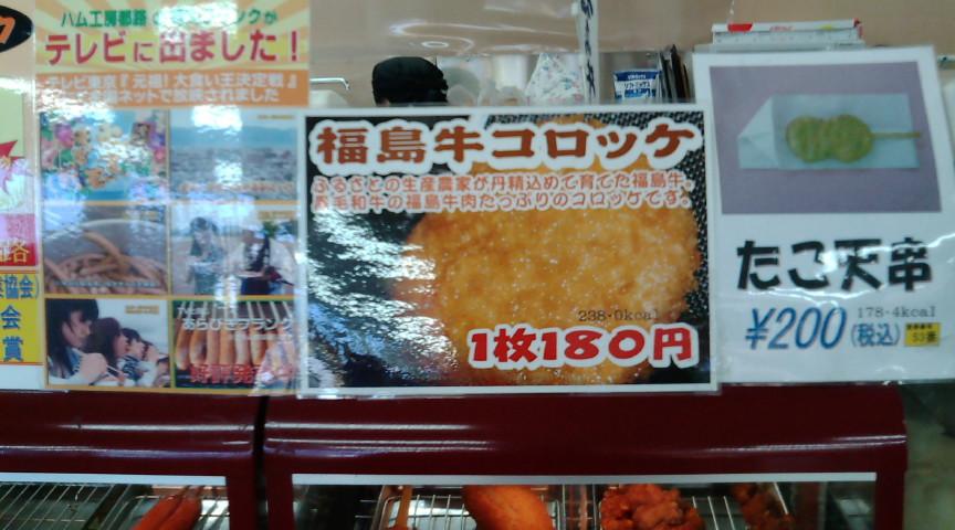 阿武隈高原サービスエリア(上り線) スナックコーナー