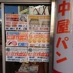 中屋パン - 入口です♪栄の三越でも週1買えるみたいですね♡