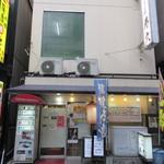 大衆割烹 寿久 - 博多駅の筑紫口そばにある大衆居酒屋さんです。